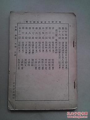 象棋谱大全初集卷四(缺封面及目录页)1927年