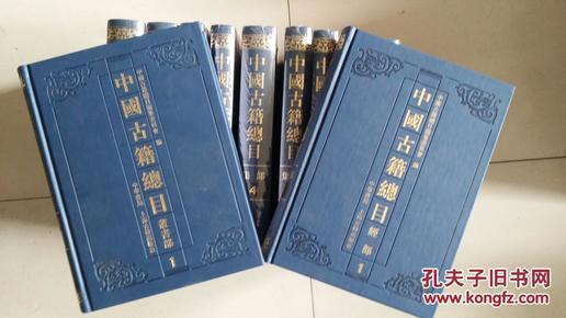 中国古籍总目(全国古籍收藏总目录,著录古籍18万种,国家古籍整理出版重点规划项目。全26册)