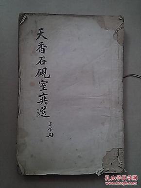 民国线装:天香石砚室奕选(1914年)