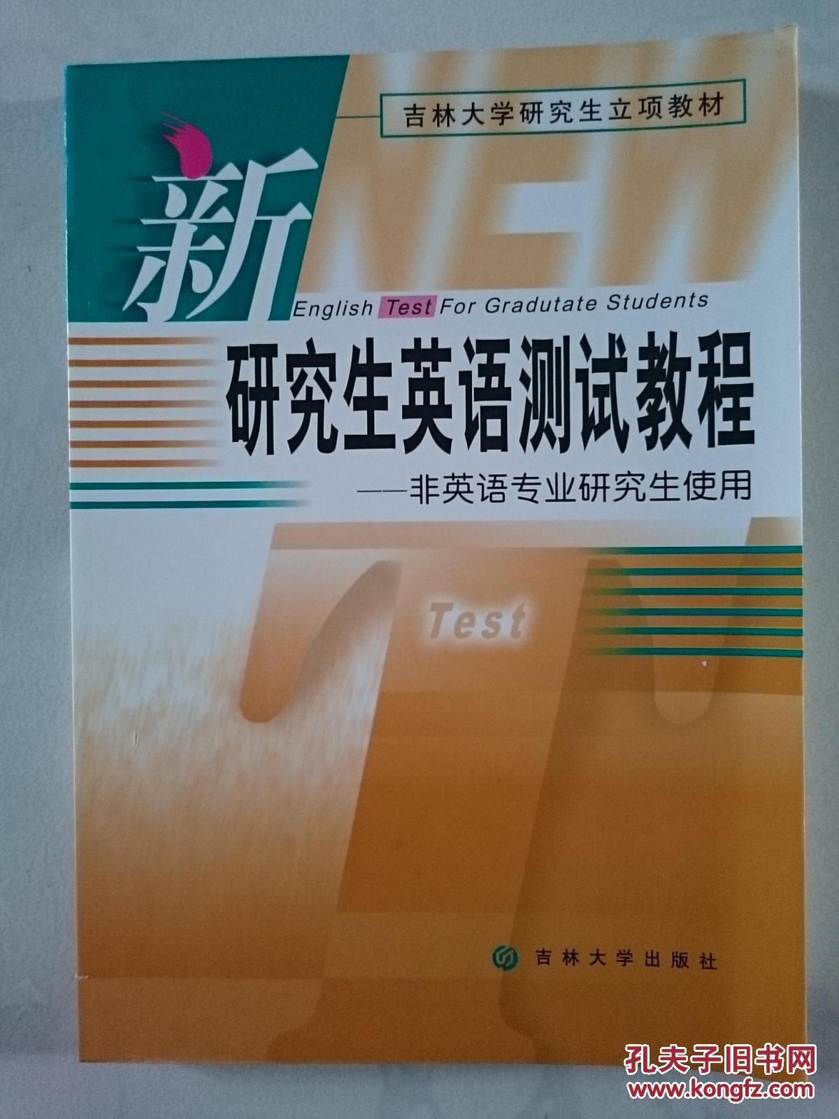 新研究生英语泛读教程  吉林大学出版社