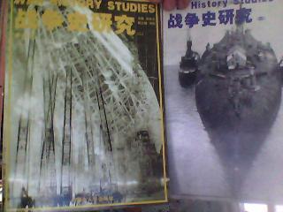 战争史研究(二)总第42册战争史研究(四)总第16册  2本