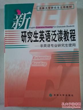 新研究生英语测试教程 赵崇文主编 吉林大学出版社