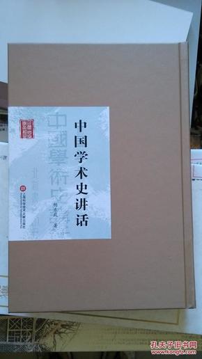 中国学术史讲话(民国首版学术经典丛书)