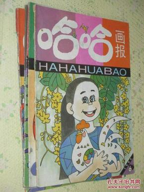 哈哈画报   1989--1999年共105本不重复合售   详见描述
