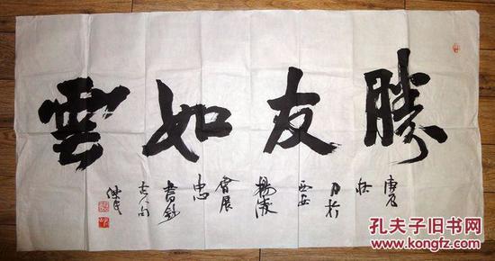 陕西省书法家协会副主席李杰民书法之一