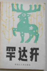 不妄不欺斋之一百一十八:刘庭华毛笔签名本(1984年一版一印《罕达犴》,有丛余精美插图)