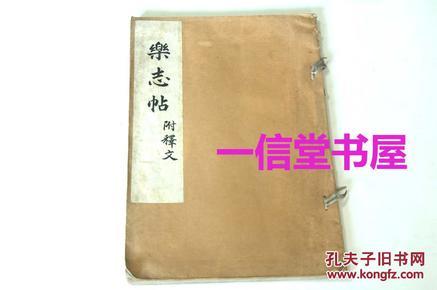 《乐志帖》附释文 1册全  1913年   西东书房刊