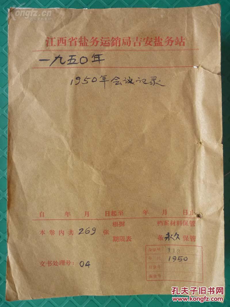孤品!!中国盐文化珍贵文献*1950年江西省盐务运销局吉安盐务站《会议记录》共7本*备股、营销、股务等*稀见!