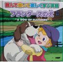 尼尔乐的爱犬,附赠DVD,日文原版