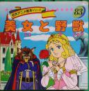 美女与野兽,日文原版,平田昭吾90系列