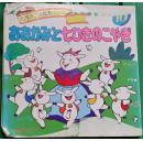 狼和七只小羊,日文原版,平田昭吾
