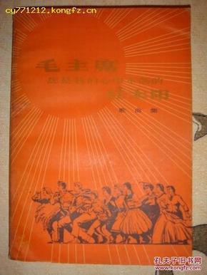 毛主席您是我们心中不落的红太阳[歌曲集,1977年一版一印]