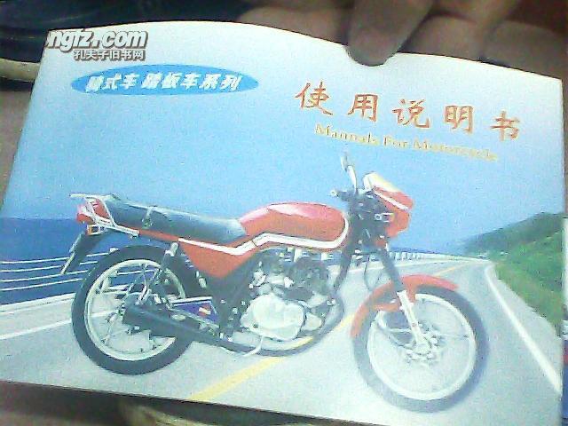 铃木王 骑式车 踏板车系列使用说明书