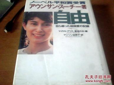 自由   日文原版   看详图