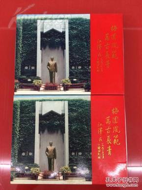 周恩来诞辰100周年金 +银质纪念龙卡