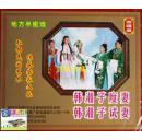 江西赣南客家采茶戏:《韩湘子度试妻》(原装正版VCD,四碟装)