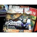 影像视觉2009年11月刊
