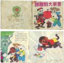 彩绘连环画/小人书《甜甜的大苹果》绘图:姜成安