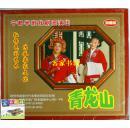 江西赣南客家采茶戏:《青龙山》(原装正版VCD,四碟装)