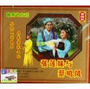 江西赣南客家采茶戏:《张莲妹与蔡鸣凤》(原装正版VCD,四碟装)