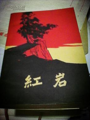 红岩(下册)
