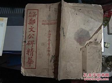 民国25年线装版 六朝大楷郑文公碑精华、上海世界书局