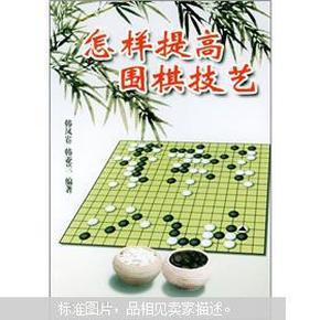 怎样提高围棋技艺
