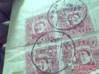 实寄封:贴有西北人民邮政面值50元毛主席邮票四方连一个,另贴一枚800分普票