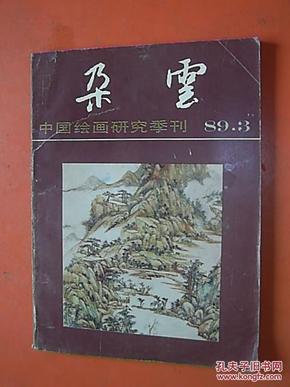朵云1989.3(中国绘画研究季刊)
