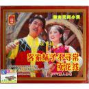 客家山歌精品:赣南客家民间小调 客家妹子不寻常卖花线 (VCD)