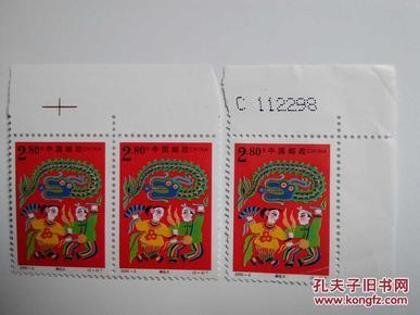 2000-2 春节(3-3)---2.80元