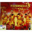 客家山歌精品:赣州新年歌 客家唢呐闹新春(VCD)