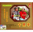 客家山歌精品:兴国山歌——十里亭 (VCD)