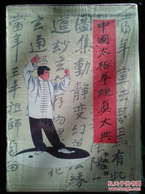 中国太极拳统真大典(全三卷)【一版二印】