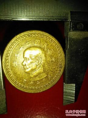 中华民国43年台湾省五角铜币稀少好品