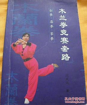木兰拳竞赛套路
