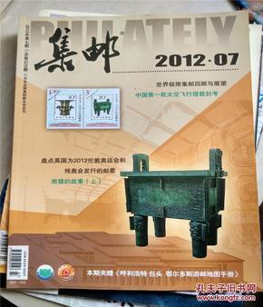 集邮2012年第7期/·