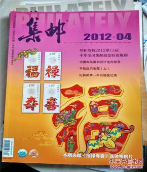 集邮2012年第4期/·