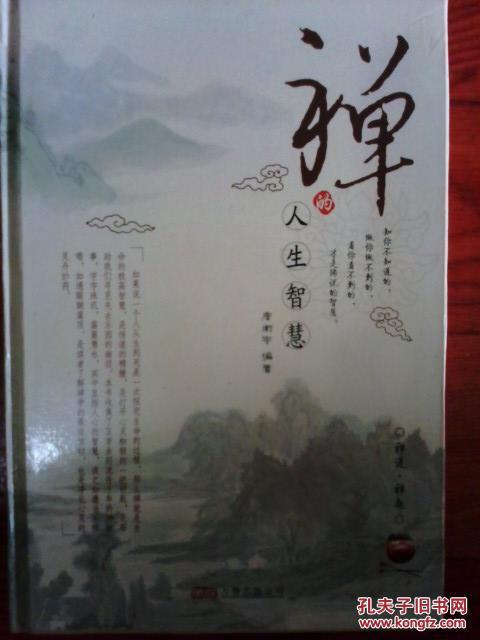 禅的人生智慧 詹衡宇编著 万卷出版公司 江浙沪皖满50包邮