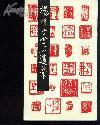杨仲子金石遗稿(91年1版1印)