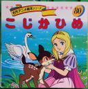 小鹿公主,日文平田昭吾90系列