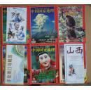 2015091405中国国家地理2002年全年12期(含6副随刊赠送地图)