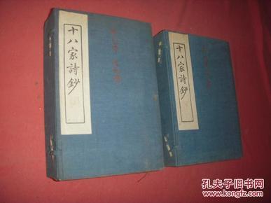 《十八家诗钞》线装两函18册大全套 曾国藩纂  品佳