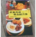 欧美风味食品配方集 【