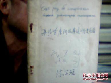 再论无产阶级专政的历史经验(汉俄对照)
