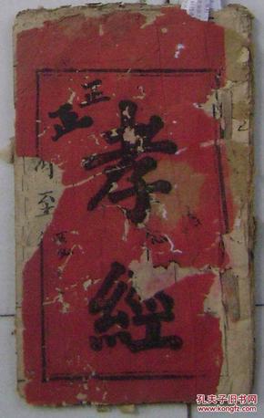 清咸丰五年木刻 江都史致俨《孝经》一册全