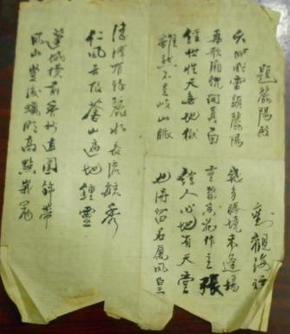 题丽阳殿/观海赠…(手稿/毛笔书写)