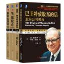 巴菲特致股东的信+彼得林奇的成功投资+笑傲股市+股市长线法宝(套装共4册)