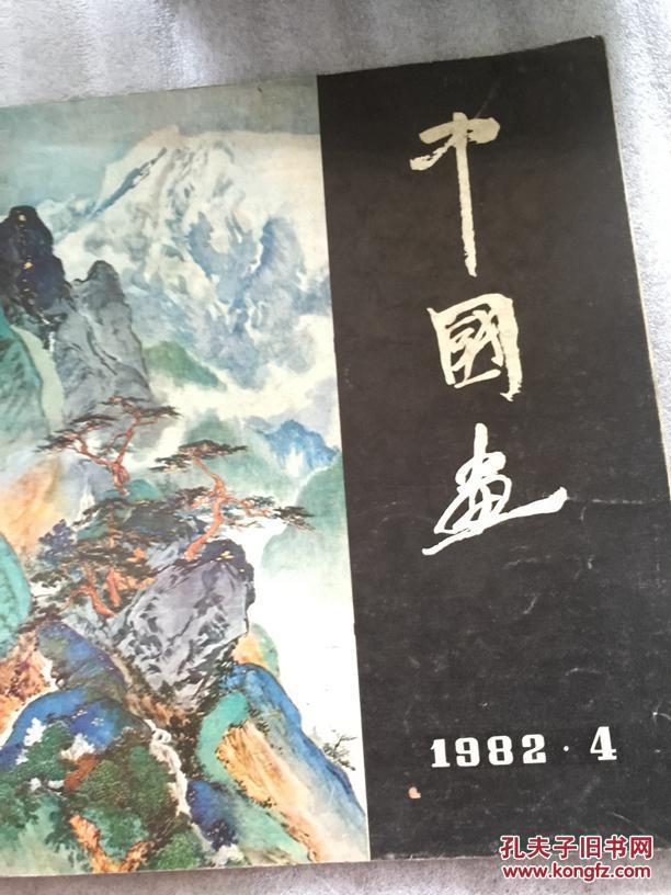 中国画1982年第4期