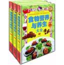 全新正版 食物营养与养生大全 全3册 2015新书
